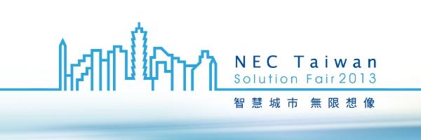 为呈现台湾nec所擘划的智慧城市新风景,展示会场将以环绕式设计呈现